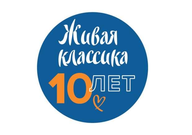 В Москве выбрали победителей конкурса юных чтецов «Живая классика»