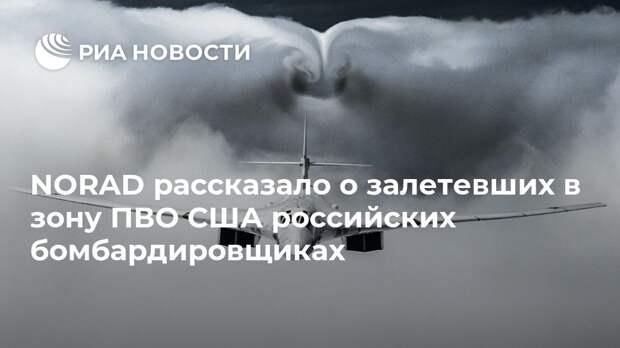NORAD рассказало о залетевших в зону ПВО США российских бомбардировщиках