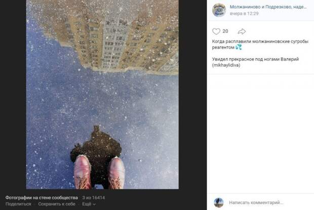 Фото дня: звездное небо обрушилось к ногам жителя Молжаниновского