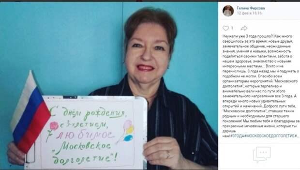 В Лианозове запустили флешмоб ко Дню рождения «Московского долголетия»