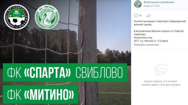 Футбольный клуб «Митино» с разгромным счётом победил команду «Спарта» из Свиблова