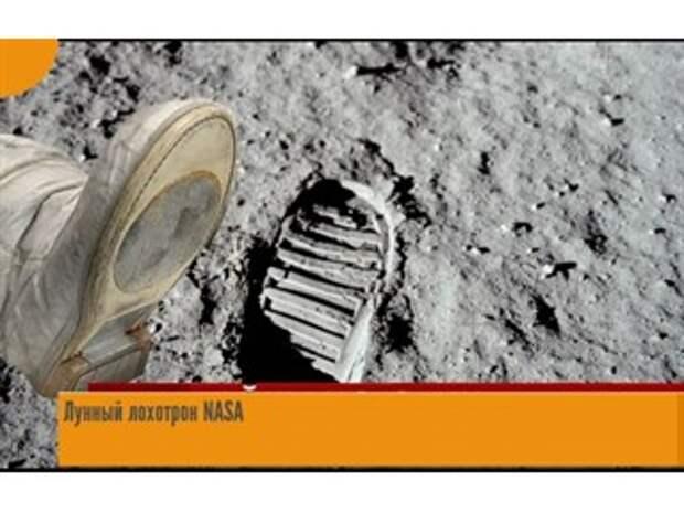 """Знаменитый """"лунный след"""" НАСА сделан не на Луне"""