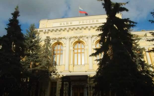 Еще три банка в России лишились лицензий