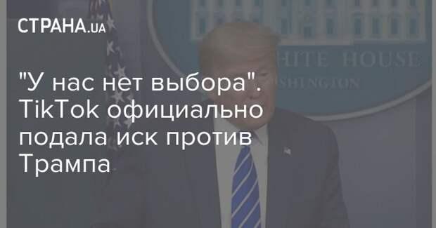 """""""У нас нет выбора"""". TikTok официально подала иск против Трампа"""