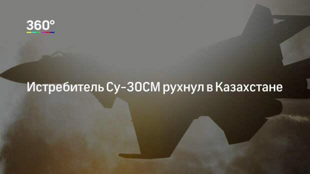 Истребитель Су-30СМ рухнул в Казахстане