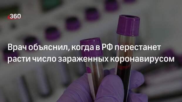 Врач объяснил, когда в РФ перестанет расти число зараженных коронавирусом