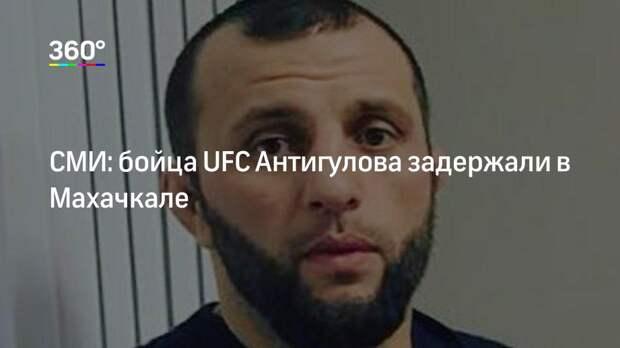СМИ: бойца UFC Антигулова задержали в Махачкале