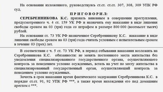 Фрагмент приговора по делу «Седьмой студии»