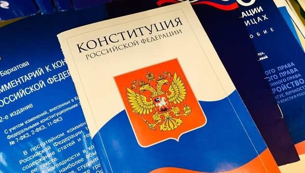 Более 2 тыс жителей Подмосковья станут волонтерами голосования по поправкам в Конституцию