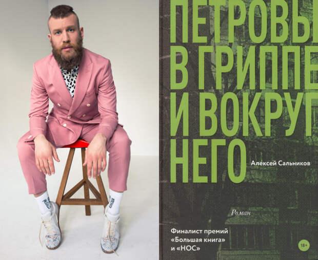 Иван Дорн получил роль в картине Кирилла Серебренникова «Петровы в гриппе»