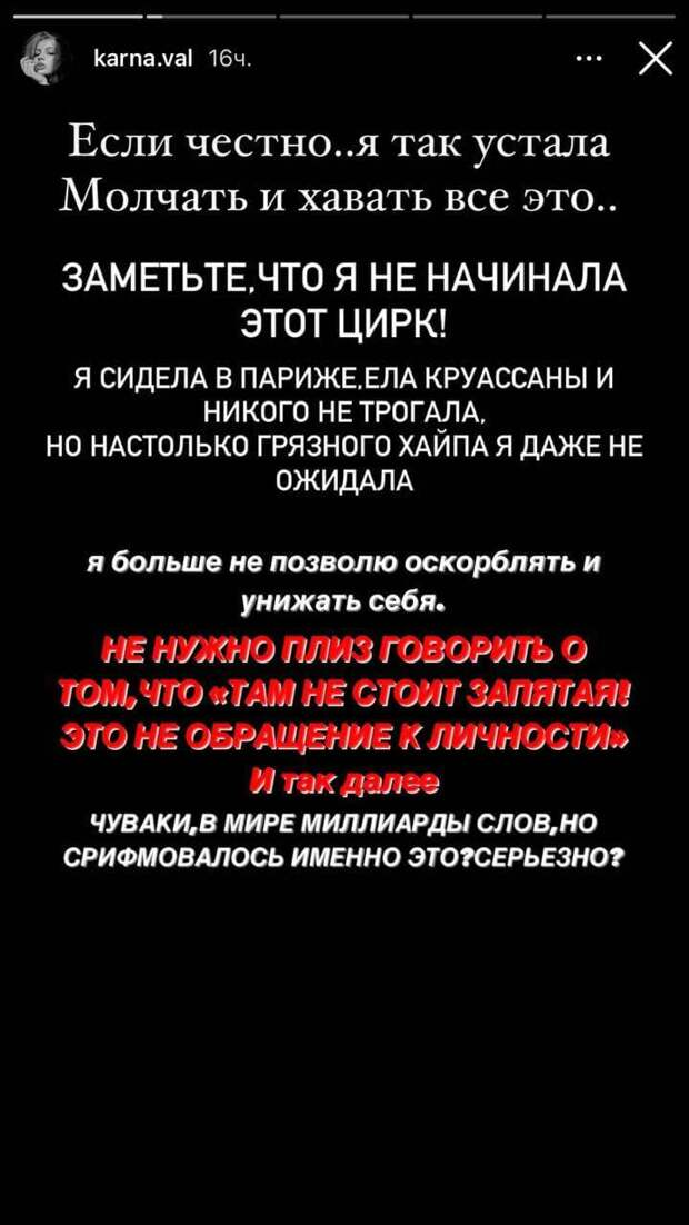 «Выставляет себя жертвой на всю страну». Егор Крид и Валя Карнавал устроили публичные разборки