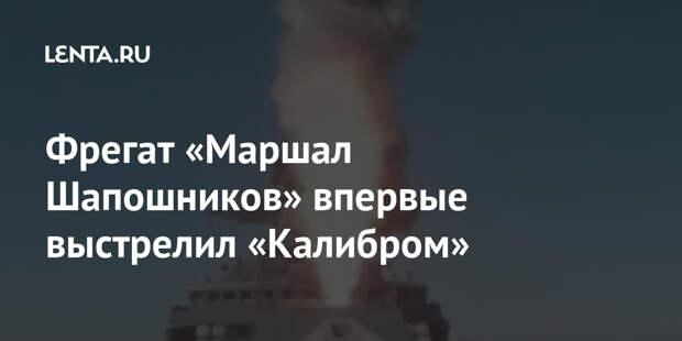 Фрегат «Маршал Шапошников» впервые выстрелил «Калибром»