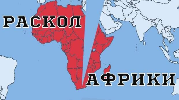 Африканский континент распадается на части