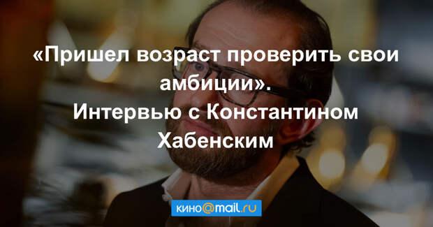 Константин Хабенский: «Не думаю, что я режиссер-диктатор»