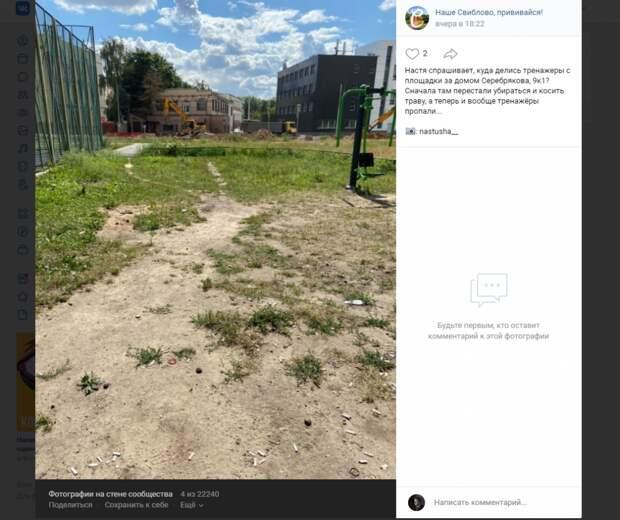 Новые уличные тренажёры установят в проезде Серебрякова в августе