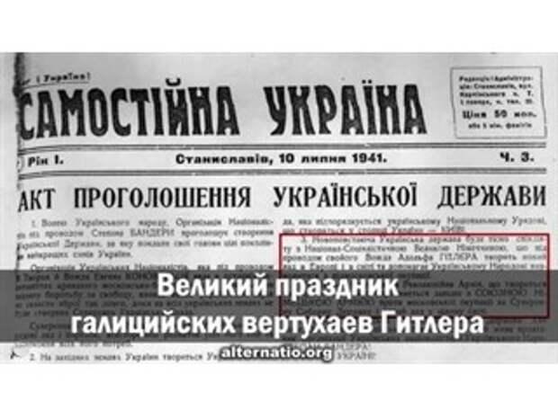 Великий праздник галицийских вертухаев Гитлера