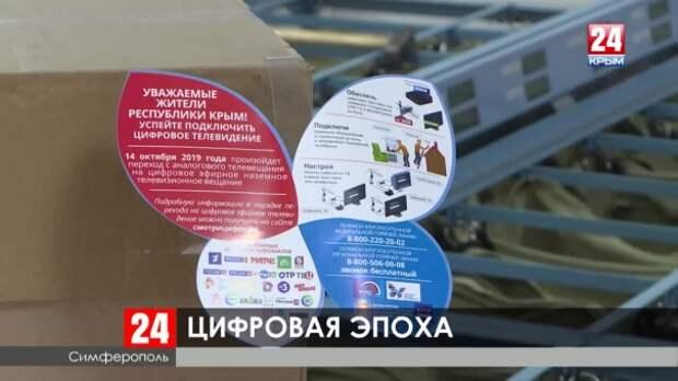 Необычная акция в преддверии перехода на цифровое вещание стартовала в Крыму