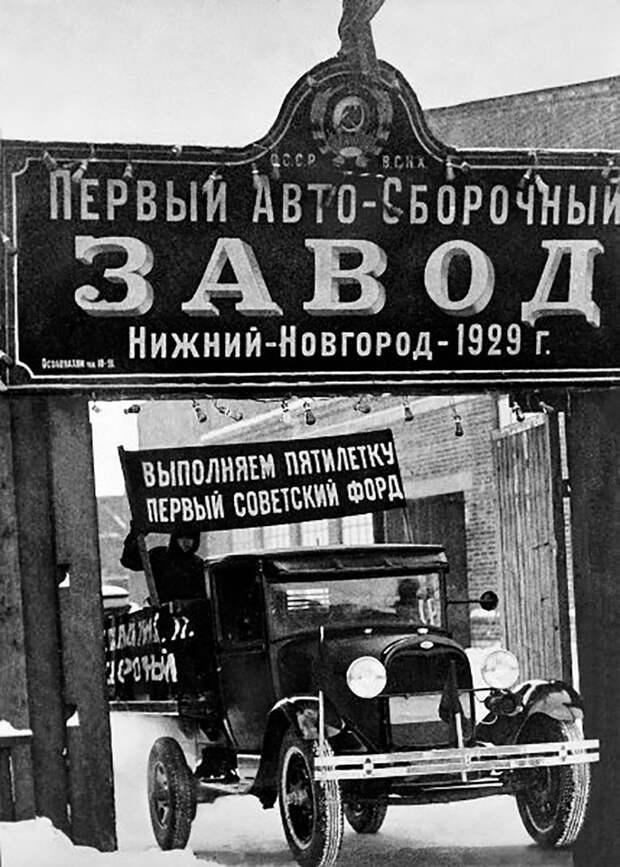 Взлет и крах Форда в России