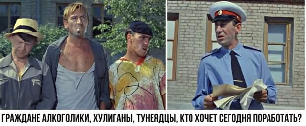 Знаменитые советские фразы, которые нынешняя молодежь уже не понимает. Продолжение