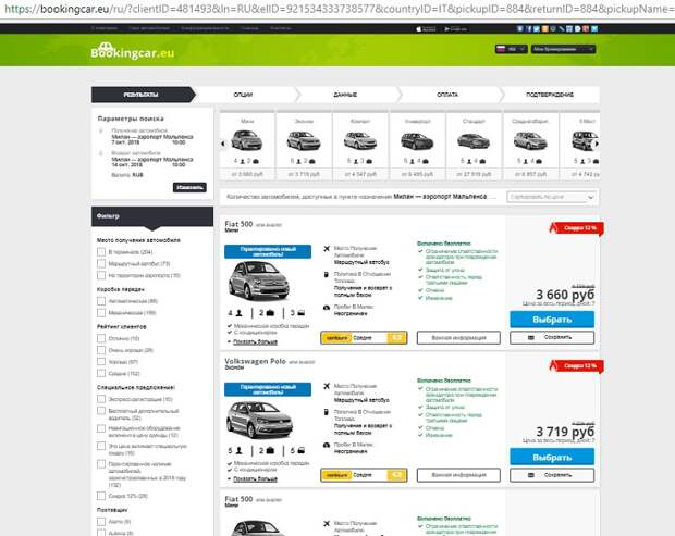 Аренда авто в Европе – инструкция по применению