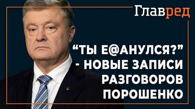 Просто киздец: Деркач слил новую запись из кабинета Порошенко