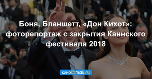 Фоторепортаж: звезды на закрытии Каннского кинофестиваля 2018