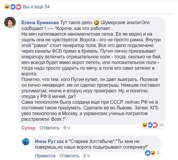 Все дело в наномагнитной сетке: Украинские аналитики раскрыли обман РФ на Чемпионате мира
