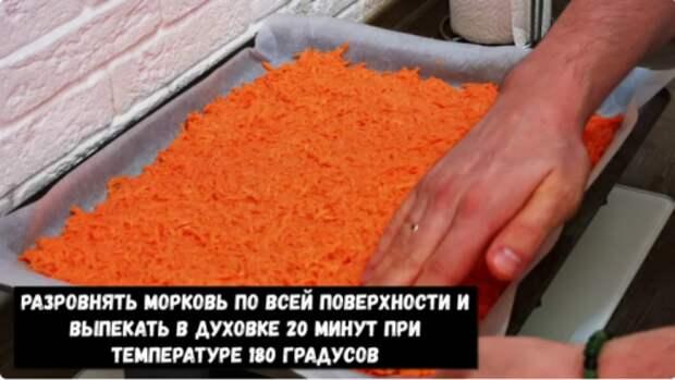 Вкусное блюдо из обычной моркови по рецепту моей мамы. Теперь это наше любимое блюдо!