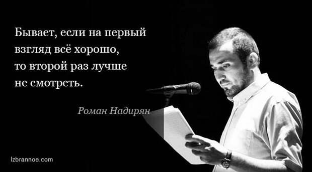 25 метких афоризмов и фраз от Романа Надиряна
