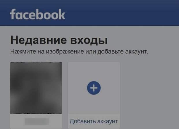 Представитель сайта Цукерберга Facebook объяснил удаление фото 9 мая