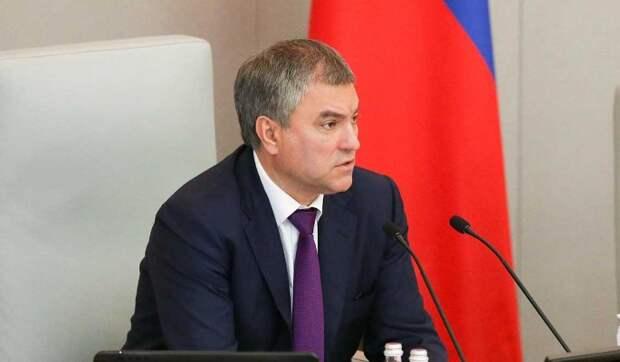 Володин: Призывы к отчуждению российских территорий должны строго пресекаться