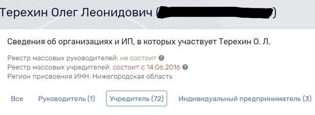 «След» экс-мэра Панова впечатался в асфальт