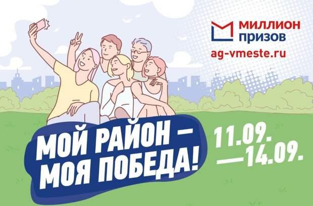 В Марьино и Бабушкинском районе пройдет акция «Мой район – моя победа». Фото: mos.ru