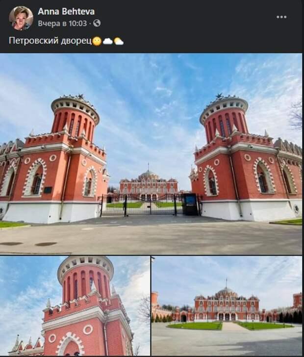 Фото дня: Петровский путевой дворец с разных ракурсов