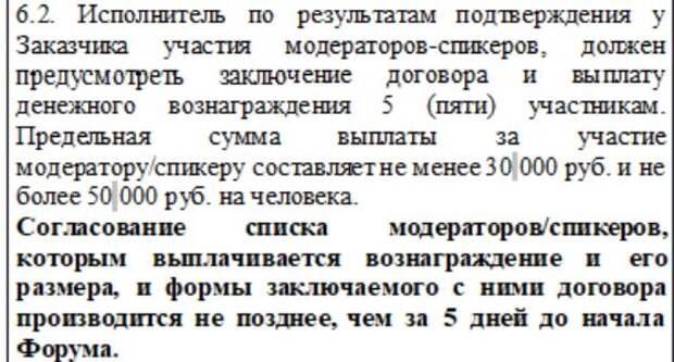 Севастополь станет «Городом возможностей» освоить деньги за три дня
