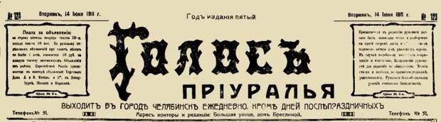Этот день 100 лет назад. 16 (03) января 1913 года