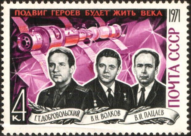 Почтовая марка СССР, 1971 год — Г. Т. Добровольский, В. Н. Волков, В. И. Пацаев (Википедия)