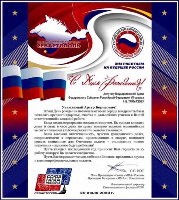 Севастопольские единоборцы поздравляют Олимпийского чемпиона с днем рождения