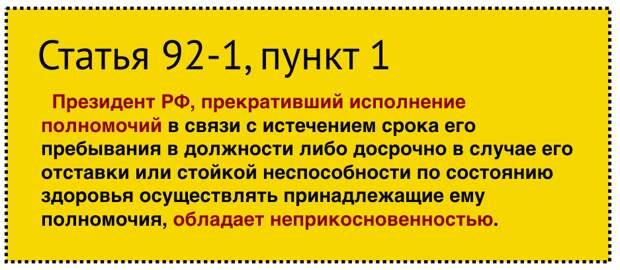 Один из аругментов, почему Путин уйдет сам после 2024 года – это поправка о неприкосновенности
