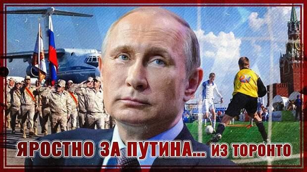 Яростно за Путина… из Торонто