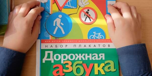 Школьники из Свиблова стали призёрами соревнования на знание правил дорожного движения