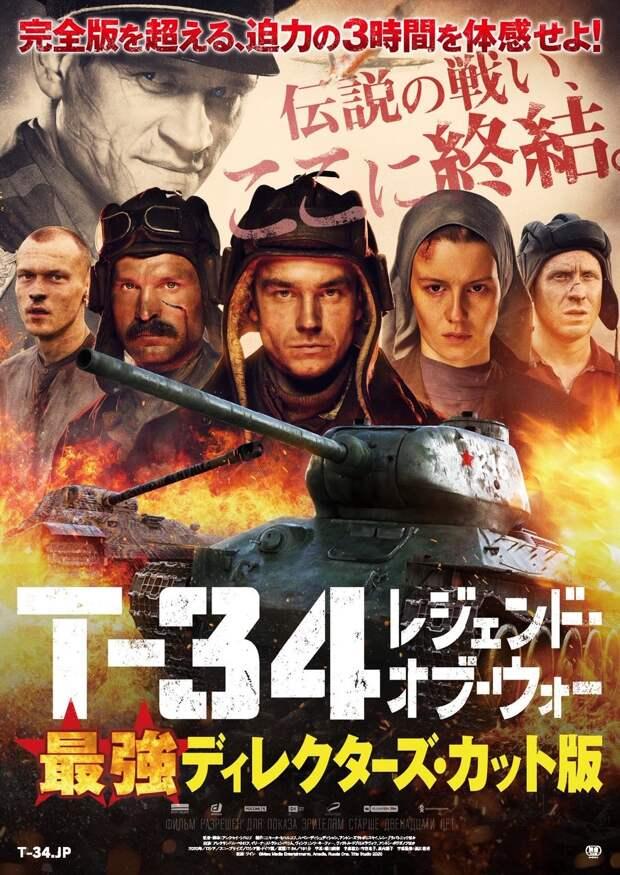 Режиссерская версия «Т-34» выходит в японский прокат