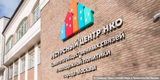 Более 300 НКО соцсферы подали заявки на гранты правительства Москвы