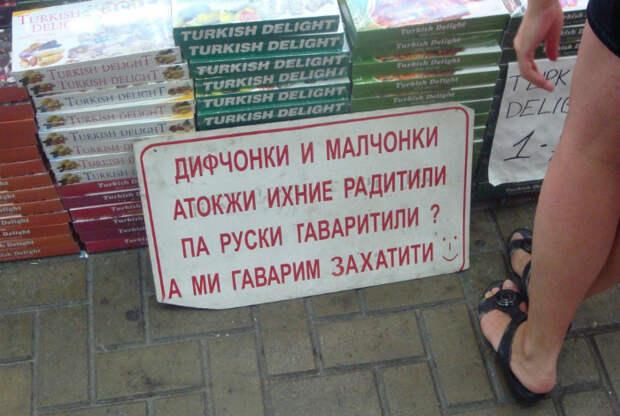 Когда познания русского языка просто зашкаливают. | Фото: Полезные советы.