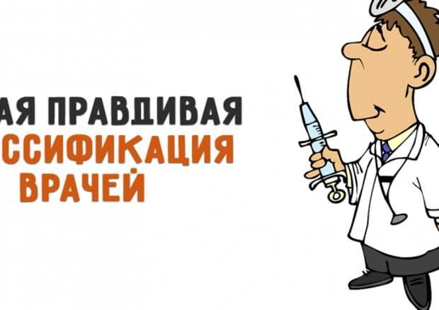 Немного юмора - Классификация врачей