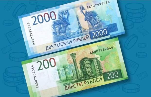 «Новые деньги»: Банк России обновит внешний вид купюр