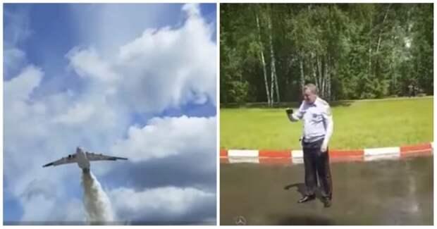 Ил-76 сбросил несколько десятков тонн воды на сотрудников ДПС в Подмосковье видео, ил-76, прикол, самолет, спасатели, учения, юмор