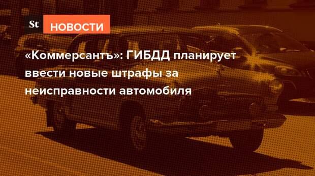 «Коммерсантъ»: ГИБДД планирует ввести новые штрафы за неисправности автомобиля