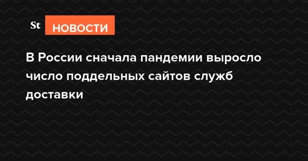 В России сначала пандемии выросло число поддельных сайтов служб доставки