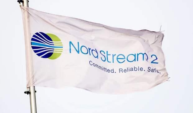 США иГермания нашли компромисс по«Северному потоку-2»— Reuters